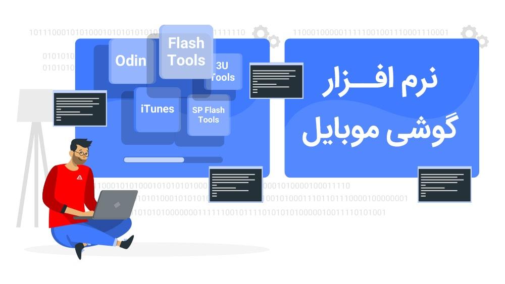 نرم افزار موبایل در اصفهان