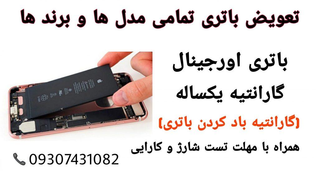 تعویض باتری اپل اصفهان
