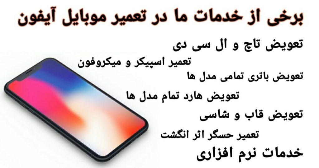برخی از خدمات تعمیر موبایل ایفون