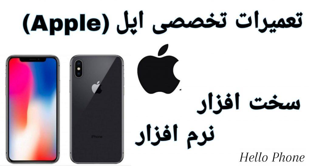 تعمیرات تخصصی اپل
