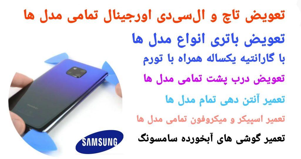 تعمیرات موبایل سامسونگ در اصفهان