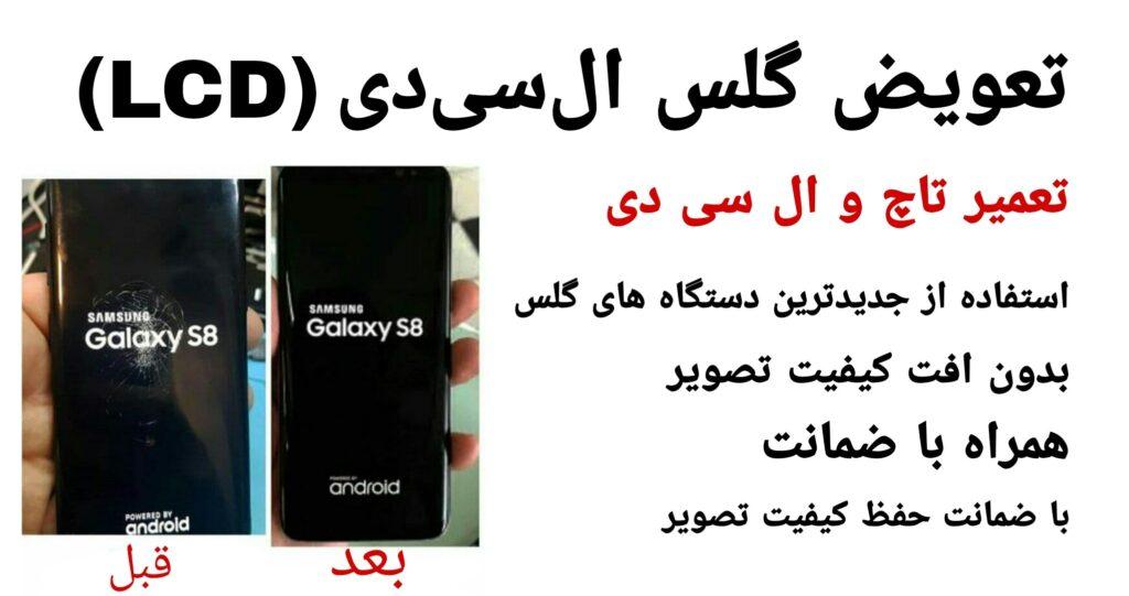تعویض گلس در اصفهان