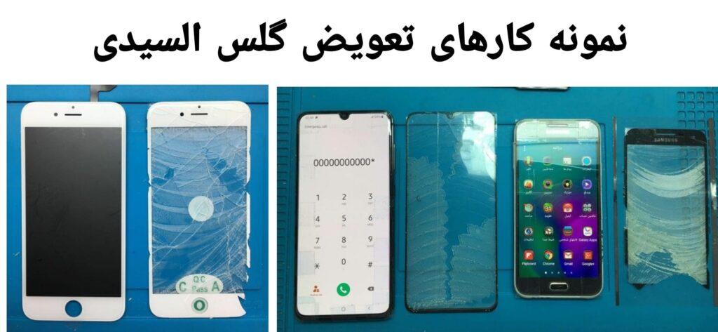 تعویض گلس ال سی دی در اصفهان- نمومه کار