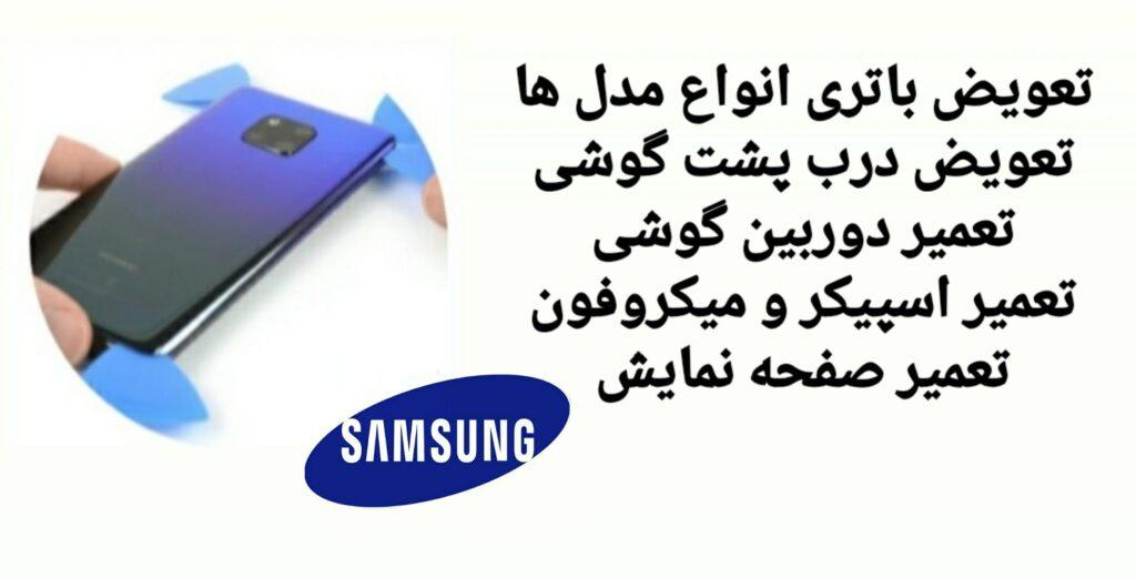 تعمیرات موبایل سامسونگ در اصفهان - تعمیرات تخصصی موبایل سامسونگ اصفهان