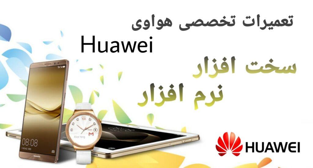 تعمیرات موبایل هواوی در اصفهان - تعمیر تخصصی موبایل هواوی اصفهان