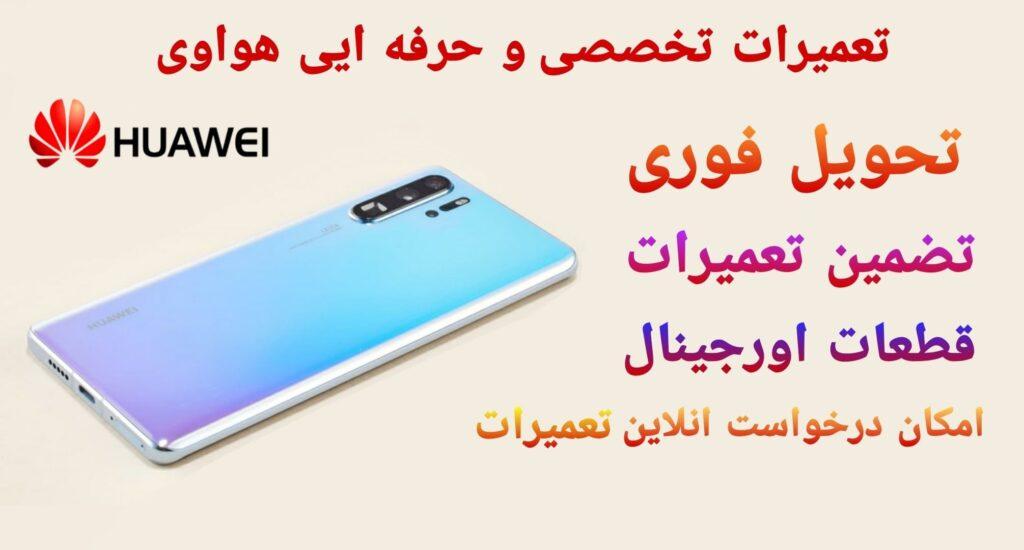 تعمیرات هواوی در اصفهان - تعمیرات تخصصی موبایل هواوی در اصفهان