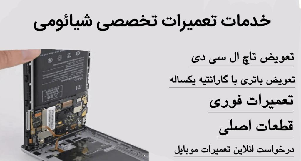 تعمیرات موبایل شیائومی اصفهان تعمیر شیائومی