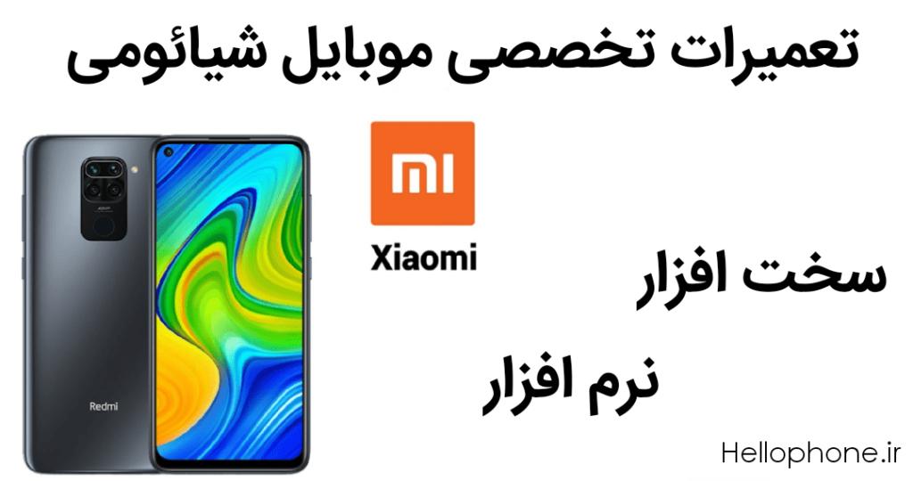 تعمیرات موبایل شیائومی - تعمیرات تخصصی موبایل شیائومی