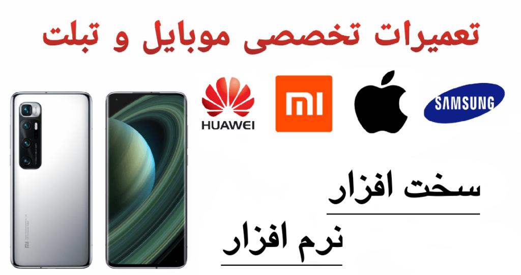 تعمیرات موبایل - تعمیر تخصصی موبایل