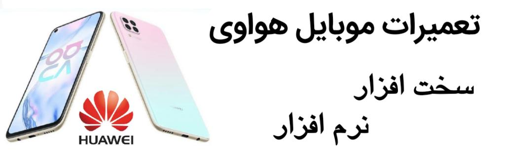 تعمیر موبایل اصفهان