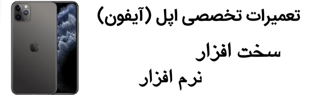 تعمیرات موبایل اصفهان