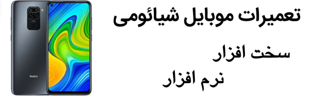 تعمیر موبایل اصفهان - تعمیرگاه موبایل