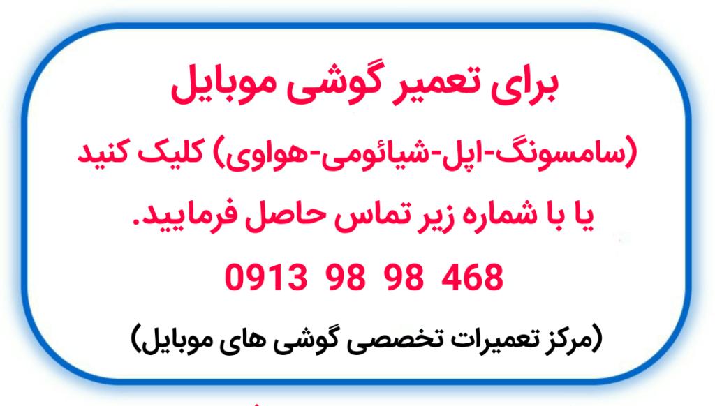 تعمیرات موبایل اصفهان - تعمیرات تخصصی موبایل