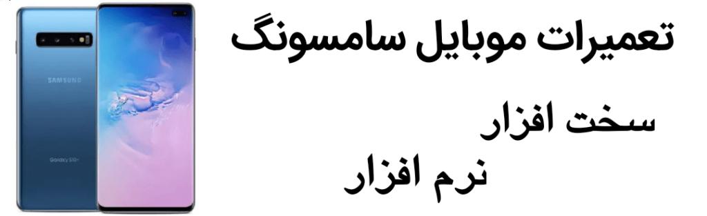 تعمیرات تخصصی موبایل در اصفهان - تعمیر موبایل