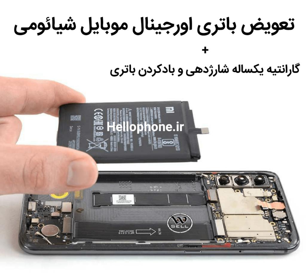 تعمیرات موبایل شیائومی