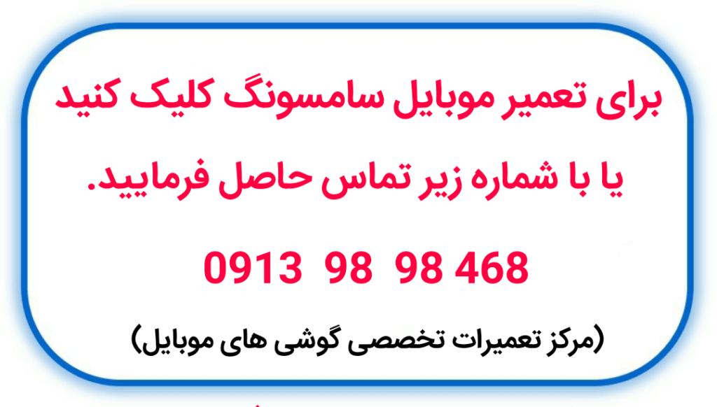 مرکز تعمیر موبایل سامسونگ در اصفهان - در خواست تعمیر موبایل سامسونگ
