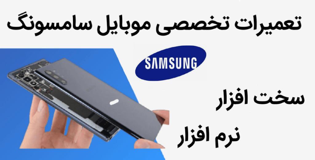 تعمیر موبایل سامسونگ در اصفهان - تعمیر تخصصی سامسونگ