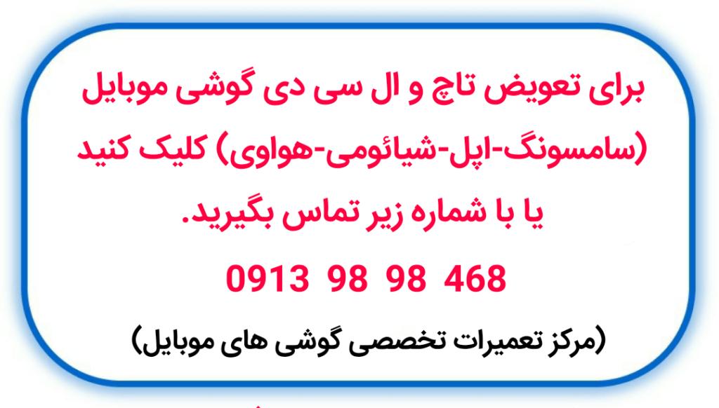 تعویض ال سی دی موبایل در اصفهان