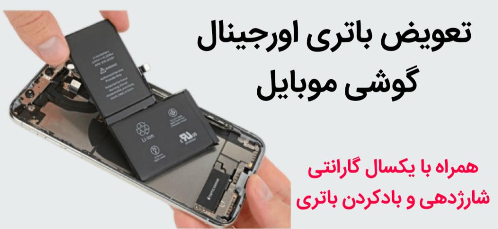 تعویض باتری گوشی موبایل - تعویض باتری موبایل